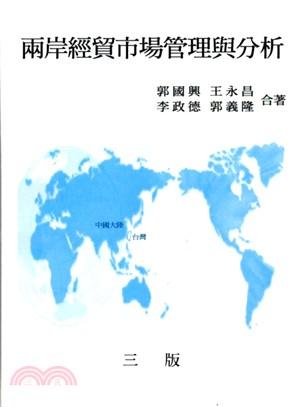 兩岸經貿市場管理與分析