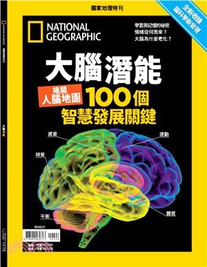 NATIONAL GEOGRAPHIC國家地理雜誌:大腦潛能