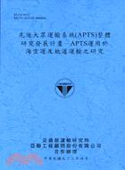 先進大眾運輸系統整體研究發展計畫APTS運用於海空運