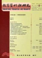 教育資料與研究(雙月刊)2009年第86期