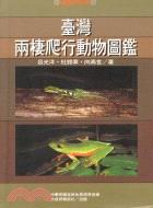 臺灣兩棲爬行動物圖鑑