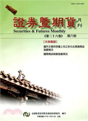 證券暨期貨月刊-第36卷第06期 (107/06)