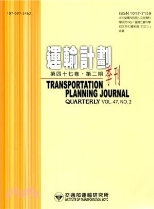 運輸計畫季刊-第47卷第2期(107/06)