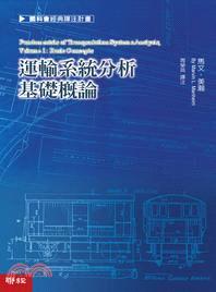 運輸系統分析基礎概論