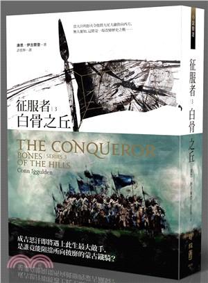征服者03:白骨之丘