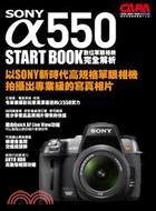 SONY []550數位單眼相機完全解析
