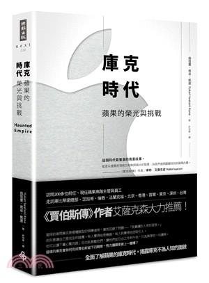 庫克時代:蘋果的榮光與挑戰