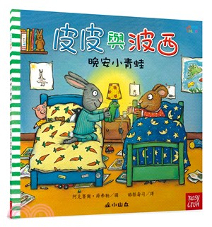 皮皮與波西:晚安小青蛙(Pip and Posy:The Bedtime Frog)