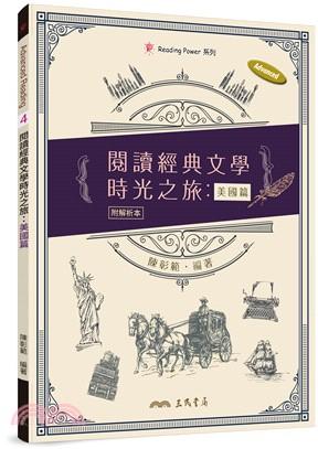 閱讀經典文學時光之旅:美國篇(附解析夾冊)