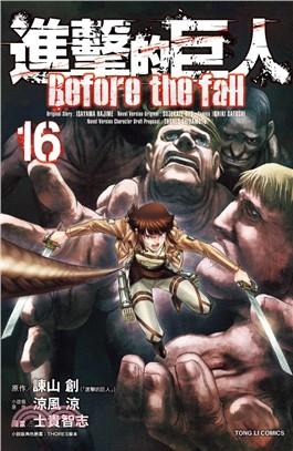 進擊的巨人 Before the fall 16(漫畫版)