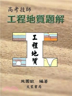 工程地質題解