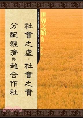 外法行為篇:身心進化論解說第四卷-「社會之虛,社會之實」、「分配經濟」與「超合作社」