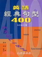 英語經典句型400