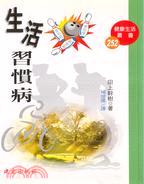生活習慣病-健康生活叢書252
