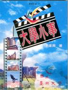 大學小事-教學天地21