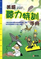 美語聽力特訓手冊-旺文英語學習系列E074