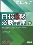 日檢2級必勝字庫(下)