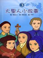 大聖人小故事03
