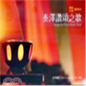 泰澤讚頌之歌: 國語、臺語翻譯歌本