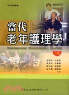 當代老年護理學(二版)