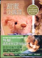 甜蜜小謊言-日本女作家系列036