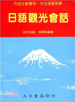 日語觀光會話