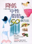 降低中性脂肪的50個方法-生活保健室06