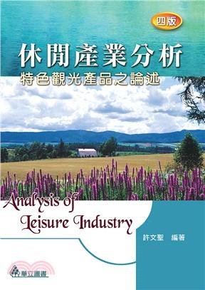 休閒產業分析:特色觀光產品之論述