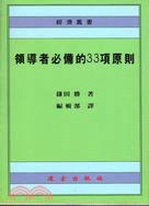 領導者必備的33項原則-經濟叢書156