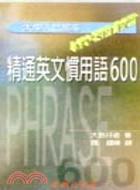 精通英文慣用語600
