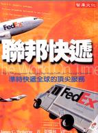 聯邦快遞:準時快遞全球的頂尖服務 (67)