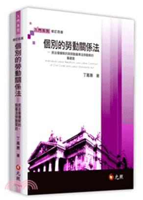 個別的勞動關係法:民法僱傭契約與勞動基準法勞動契約-基礎篇