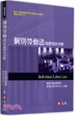 個別勞動法:精選判決評釋