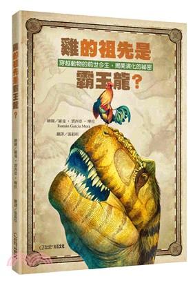 雞的祖先是霸王龍?:穿越動物的前世今生,揭開演化的祕密