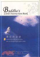 佛陀的法音:袖珍指導書中英對照彩色印刷( 268頁)