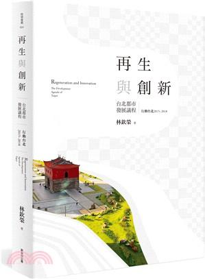 再生與創新(上):台北都市發展議程-行動台北2015-2018