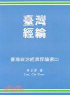 臺灣經綸-臺灣政治經濟評論選(二)