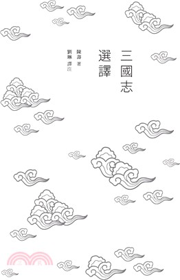 三國志選譯