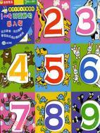 1-9可愛動物嵌入板