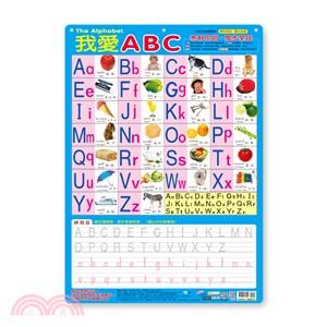 幼兒學習掛圖:我愛ABC