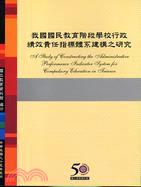 我國國民教育階段學校行政績效責任指標體系建構之研究