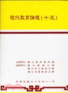 現代教育論壇(十五)