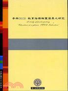 參與OECD教育指標概覽發展之研究