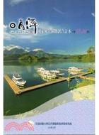日月潭國家風景區簡訊合訂本《第28~39期》(99/3)