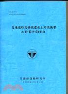 交通道路及橋樑遭受土石流衝擊之對策研究(4/4)