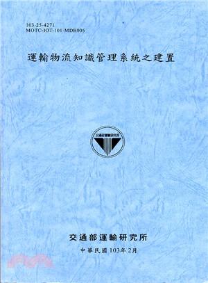 運輸物流知識管理系統之建置