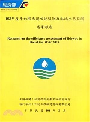 鬥六堰魚道功能監測及水域生態監測成果報告. 103年度 (平裝附光碟片)