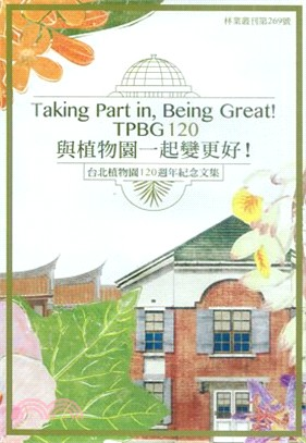 Taking Part in, Being Great! TPBG 120 與植物園一起變更好!台北植物園120週年紀念文集