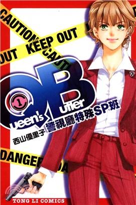 QB:警視聽特殊SP班01