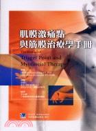 肌膜激痛點與筋膜治療學手冊